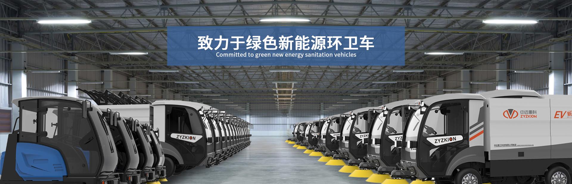 新能源清运车